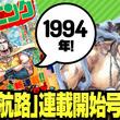 『蒼天航路』連載開始号モーニング復刻!! - コミックDAYS