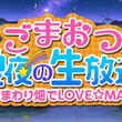 『ゴシックは魔法乙女』公式生放送決定!最新コラボ情報やアップデート情報を先行公開!