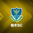 栃木がFW補強、鹿児島のアレックスが期限付き加入…今季は5試合に出場