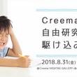 夏休みの自由研究が終わっていない、子どもたちに朗報!ハンドメイドマーケットプレイス「Creema」企画「Creema 自由研究 - 駆け込み寺」開催