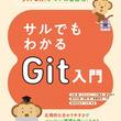 【月間80万PV】「サルでもわかるGit入門」書籍化!予約注文の受付が開始されました