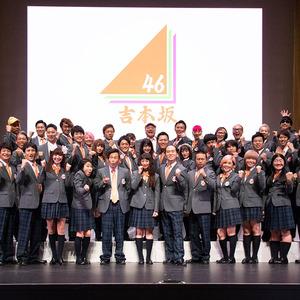吉本坂46正式メンバー46名が決定...