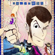 「ルパンの秋祭り」の招待状が、ジェイアール京都伊勢丹に届く!!ISETAN × ルパン三世 #ルパンの秋祭り