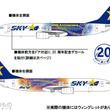 就航20周年「星空ジェット」運航 20種類の記念ロゴ貼付も スカイマーク