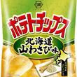 日本産じゃがいもの旨みが際立つ「ポテトチップス 北海道山わさび味」ツンと抜ける香りと爽快な辛み