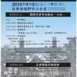 佐賀県嬉野市公会堂にて「第2回国際忍者学会」開催