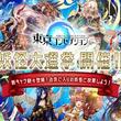 キ/ズ/ナを繋げるスタイリッシュ妖怪RPG『東京コンセプション』キャラクター人気投票「妖怪大選挙」を開催!