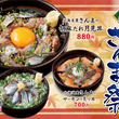 全て1,000円以下!秋の味覚「さんま」を丼で。「北海道産さんま」を使った3種の海鮮丼