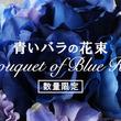 """~花言葉は「奇跡・夢叶う」~男性から女性に「青いバラ」をプレゼント!希少性の高い""""幸せの青い花""""を数量限定で発売"""