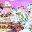 オーガスト×DMM GAMES『あいりすミスティリア!』サービス再開に先駆けて東京ゲームショウ2018に出展決定!!