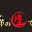 「龍が如く情報局」で『龍が如く ONLINE』の最新情報をお届け!『ぷよぷよ』プロプレイヤーのあめみや たいようさんとTemaさんによる特別対戦も!「セガなま」は8月28日(火)21:00より放送!