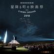 「星降る町の映画祭2018 with CINEMA CARAVAN」上映作品の予告編が到着!&映画祭を盛り上げるワークショップも続々決定。
