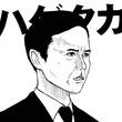 「ハゲタカ」綾野剛宣戦布告「このTOBはいくさです」これは盛り上がってまいりました5話