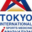 9月22日、第1回東京国際スポーツメディスンイノベーションフォーラムが開催される