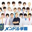 『キラキラ男子プロジェクト』ドラマ~メンドル学園~TOKYO MX にて9/7(金)放送開始