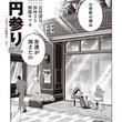 「文スト」朝霧カフカ&春河35、辻村深月の短編集「きのうの影踏み」をマンガ化