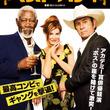 モーガン・フリーマン×トミー・リー・ジョーンズの最高コンビでギャングを撃退!?映画『ベスト・バディ』11月2日(金)DVD発売決定!