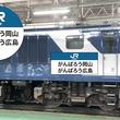 伯備線まわり貨物列車、EF64形電機にヘッドマーク