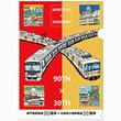 神戸電鉄開通90周年 北神急行電鉄開通30周年記念スタンプラリー