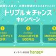 オンライン英会話スクール「hanaso」新規入会対象『トリプル★チャンス キャンペーン』実施のお知らせ