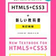 技術の進化に左右されないWebサイトの作り方がわかる、プロを目指す人のための入門書『HTML5+CSS3の新しい教科書 改訂新版 基礎から覚える、深く理解できる。』発売