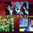 Nintendo Switch版『ドラゴンボール ファイターズ』 オリジナルストーリーモードなどを紹介する第1弾PVが本日(8月27日)より公開