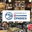 「-両国-江戸NOREN」東京のビール祭りは今週金曜日8/31土曜日9/1がラスト