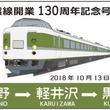 国鉄型の189系と115系で記念列車 信越本線開業130周年でJR東日本など3社が企画