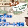 【ラグナロクオンライン】「ワールド倉庫」の実装や記念イベントなど2018年9月のイベント&アップデート情報を公開!