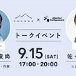 SUSONO×デジタルハリウッド大阪校 特別イベント|佐々木圭一氏×佐々木俊尚氏によるパネルディスカッション「伝える」