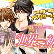 KADOKAWAが提供する大ヒットボーイズラブ漫画「世界一初恋」(中村春菊著)のスマートフォン向けゲームをエレメンツリーが提供開始