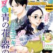 「BANANA FISH」内田雄馬×野島健児対談や付録がflowersに、谷和野の新連載も