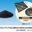 パナソニックがFOWLP/PLP対応の顆粒状半導体封止材を製品化~半導体パッケージの生産性向上に貢献