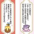 『ハローキティ』とコラボレーションした豆乳飲料2品新発売! 「ハローキティ 豆乳飲料 りんごはちみつ」「ハローキティ 豆乳飲料 紅茶」