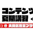 9/9(日)アニメ・ゲーム業界就職希望者向けの『コンテンツ業界 夏期講習 後編』を開催!トリガー、ufotable、セガ、カヤック、マーベラスなどアニメ・ゲーム企業合計11社が参加予定!