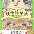 妖怪の無茶苦茶な世界が、面白くて居心地いい『妖怪絵草紙 湯本豪一コレクション』発売