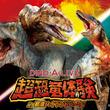 栃木県初上陸の恐竜がやってくる!超恐竜体験in那須ハイランドパーク