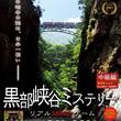 参加者の9割以上が「楽しかった」「オススメしたい」と回答 日本初!黒部峡谷の「トロッコ×リアル謎解きゲーム」が好評 9月1日(土)から新イベント「黒部峡谷ミステリー」が開催に