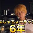 はじめしゃちょ―のYouTubeチャンネルがついに6周年!動画投稿を続けてきた日本一のYouTuberが語る想いとは?