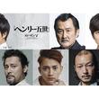 吉田鋼太郎×松坂桃李『ヘンリー五世』に溝端淳平、横田栄司、中河内雅貴ら出演決定