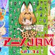「アニメJAM」今年はアイカツフレンズ!・けものフレンズ・プリ☆チャンが参加