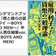 ハイブリッド型総合書店「honto」週間ストア別ランキング発表!!honto限定オンデマンド版「BOYS AND MEN」写真集第2弾が本の通販ストアランキング第1位!