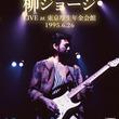 """柳ジョージ、1995年東京厚生年金会館「Live """"CLASSICS""""」がBD/DVD化"""