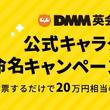 応募総数255件!『DMM英会話』公式キャラクターの名前候補3案が決定~9月4日より、投票者の中から1名様に豪華旅行券が当たる命名キャンペーンを開催~