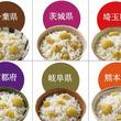 """今年採れた""""日本各地の栗""""を使った「栗ごはんの素」 各地の味をご家庭で食べ比べ!      ~国内自社工場で珍しい、栗の皮むき取材を初開催~"""