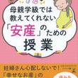 妊婦さん心配しないで!「幸せなお産」のための最新バイブル『母親学級では教えてくれない「安産」のための授業』2018年9月4日発売!