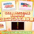 開催決定!GA文庫ライトノベルのアニメ作品7タイトル全話無料配信「GA文庫秋祭り」