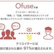 投げ銭付きファンレターサービス『Ofuse-オフセ-』正式版リリース