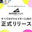 GMOペパボ:オリジナルグッズ作成・販売サービス「SUZURI」クリエイター支援プラットフォーム「SUZURI People」を全クリエイター向けに提供開始