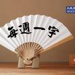 漢字の神秘 − 毎週一字(1):真